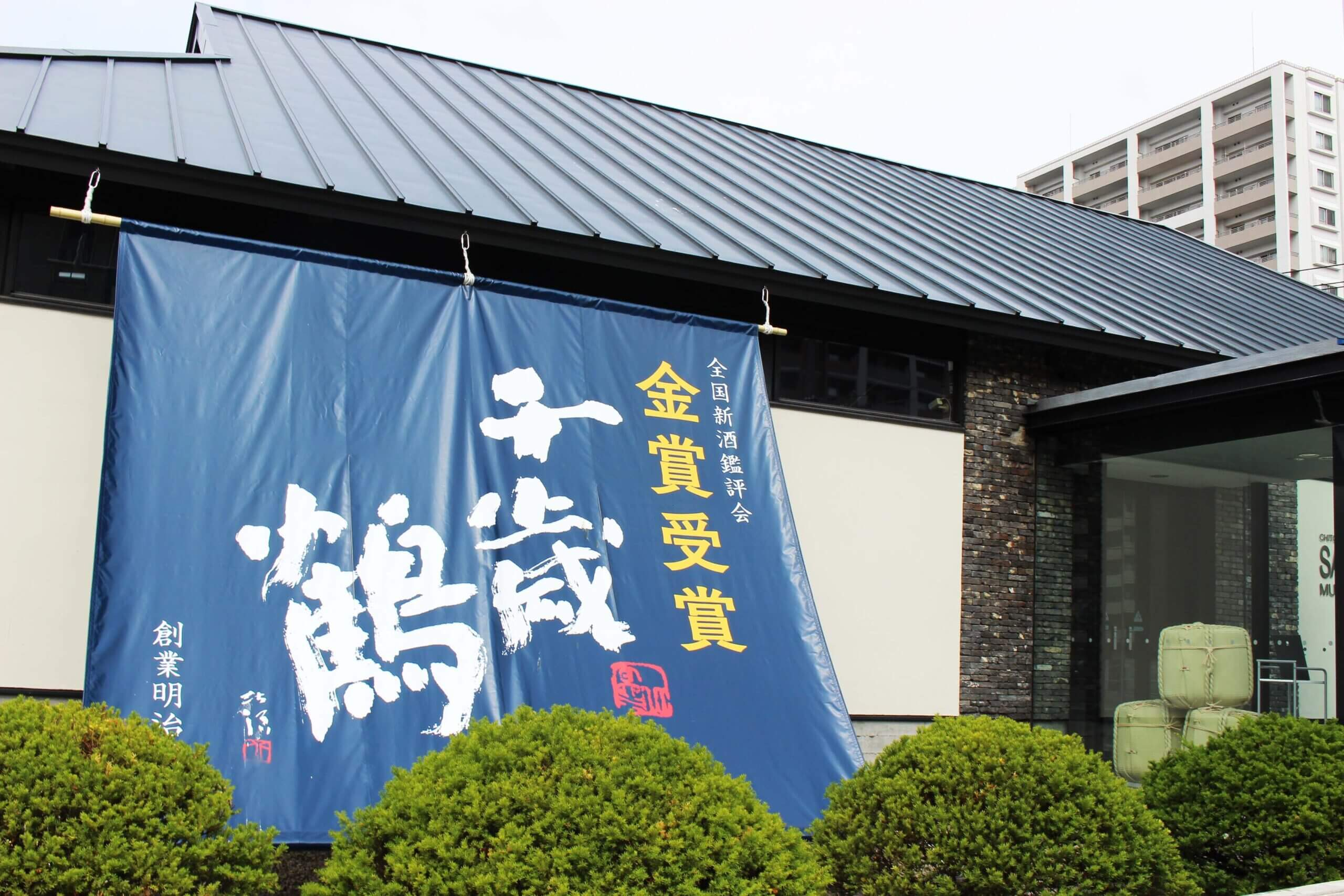 Chitosetsuru Sake Museum: Sapporo's Oldest Brewery