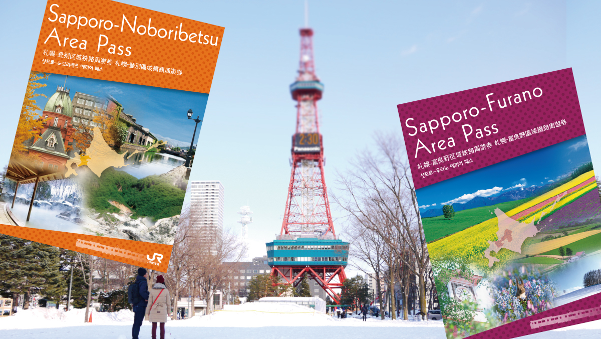 """Limited time offer! """"Sapporo-Noboribetsu Area Pass"""" and """"Sapporo-Furano Area Pass"""" will also be released to foreign residents in Japan!"""